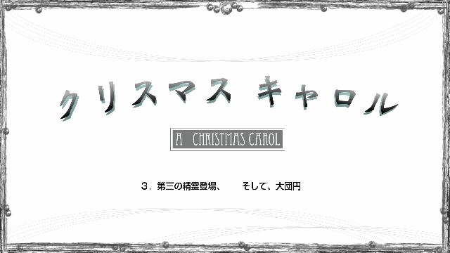 クリスマス キャロル 3 第三の精霊登場、そして、大団円