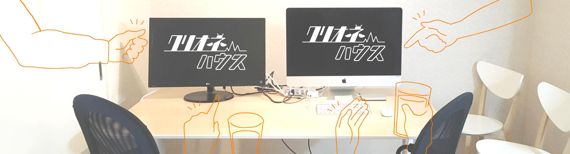 大阪の企業または個人、クリエイターのためのレンタルスペース
