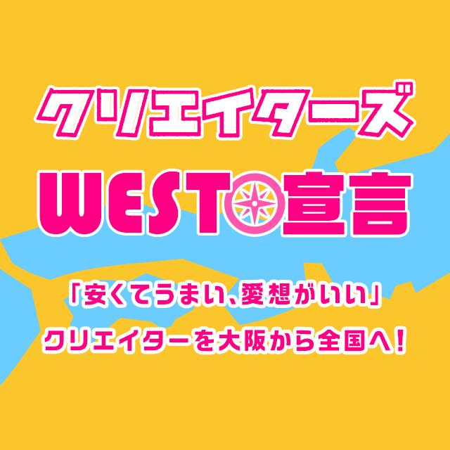 大阪ピクチャーズラボ所属 映像クリエイター研修(2018年4月)