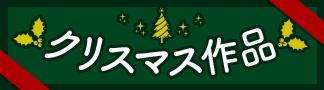 クリスマス作品