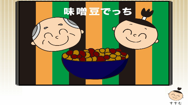 味噌豆でっち