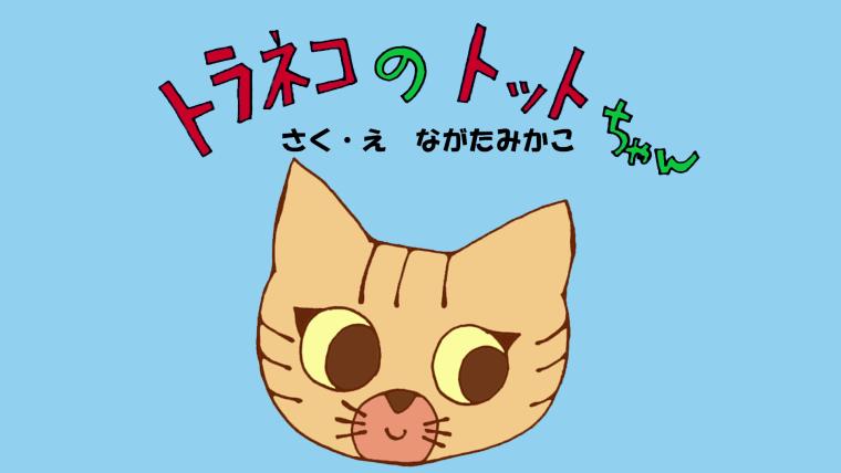 トラネコのトットちゃん
