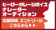【副業ナレーター募集】男性ボイス登録オーディション